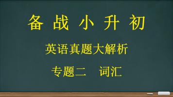 小升初英语真题讲解-专题二 词汇