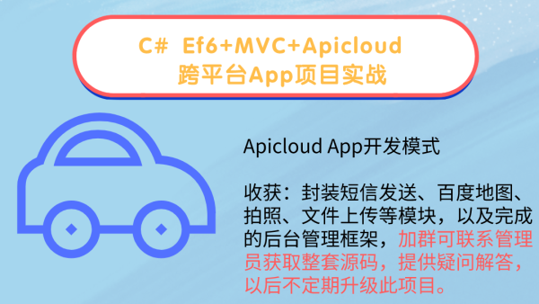C#+EF MVC+Apicloud+AUI+Mysql共享汽车App开发实战
