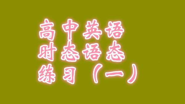 高中时态语态练习(一)