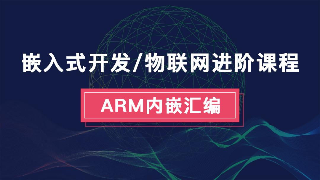 ARM嵌入式内嵌汇编/汇编语言-嵌入式开发/物联网进阶课程