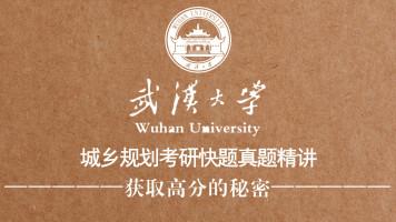 武汉大学城乡规划快题精讲