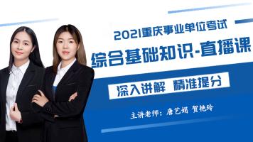 2021重庆事业单位《综合基础知识》直播课程