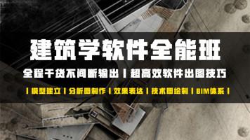 建筑学软件全能网络班