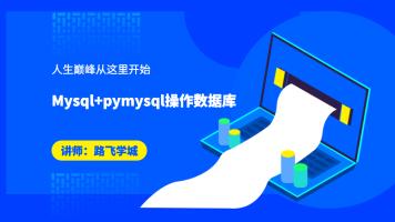 Mysql+pymysql数据库python操作数据库如此的简单