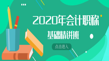 2020初级会计职称 初级会计实务