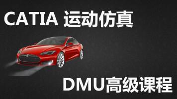 catia运动仿真DMU启飞汽车课程实录