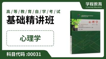 自考心理学00031 免费体验课【学程教育】