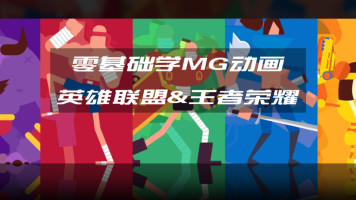 零基础学MG动画之英雄联盟篇