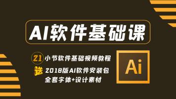 AI软件基础VIP班