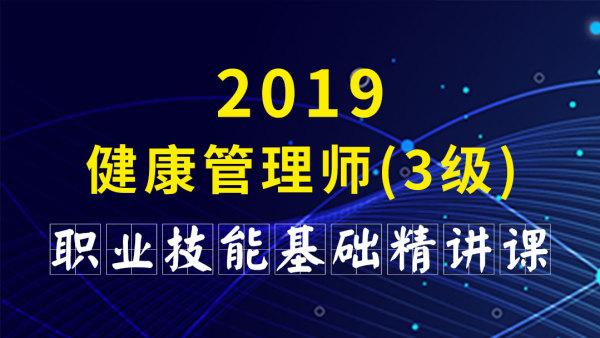 2019健康管理师(3级)职业技能基础精讲课