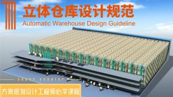 立体仓库设计规范