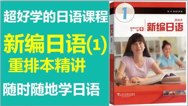 新编日语重排本1册课程精讲