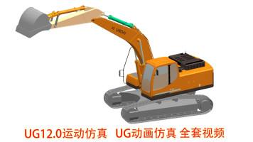 UG12.0运动仿真视频教程 UG动画
