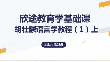 教育学考研之-胡壮麟语言学(1)(上):第一章