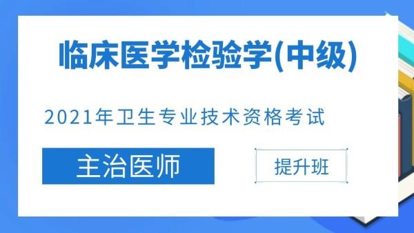 【中级职称】2021年主治医师(其他)临床医学检验学(352)