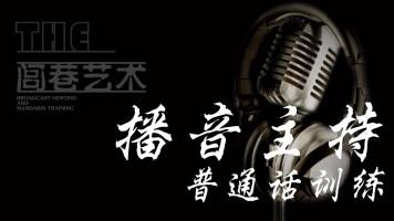 普通话训练与播音主持艺术