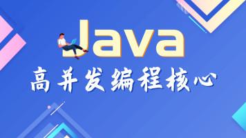 Java高并发编程核心