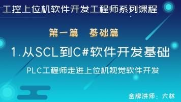 上位机机器视觉软件系列课程--电气学会C#语言 从SCL到C#高级语言