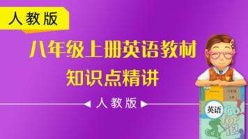 【人教公开课】初中英语八年级(初二)上册教材知识点精讲