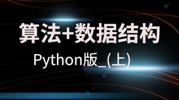 算法+数据结构Python版_(上)