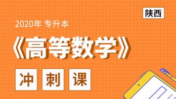 2020年陕西专升本高等数学冲刺预测课