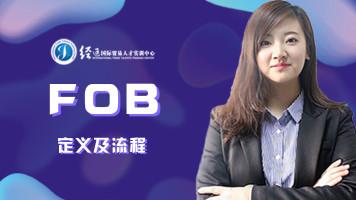FOB定义及流程