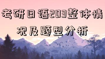 考研日语203整体情况及题型分析