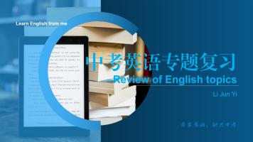 中考英语专题复习速成班