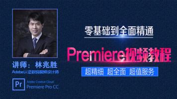 Premiere视频教程从零基础到全面精通全套