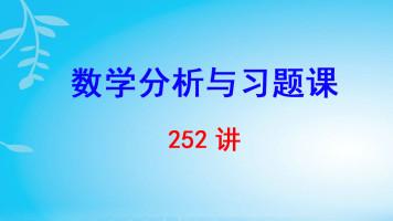 苏州大学 数学分析与习题课 242讲