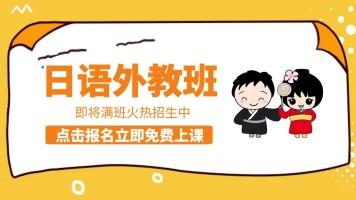 68日语 外教口语课(免费)