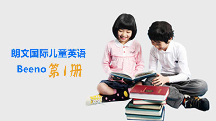 朗文儿童英语 第1册