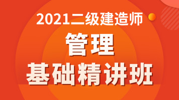 2021年二建施工管理基础精讲班二级建造师考试二建管理实战习题库