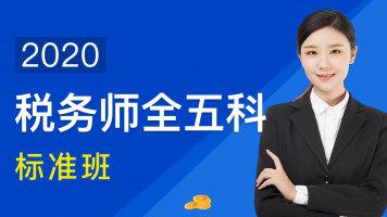 2020年税务师全五科精讲 税法(一)(二)+财会+法律+实务