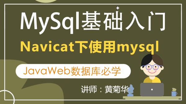 sql语法入门 mysql语法入门 navicat使用mysql(含文档和软件)