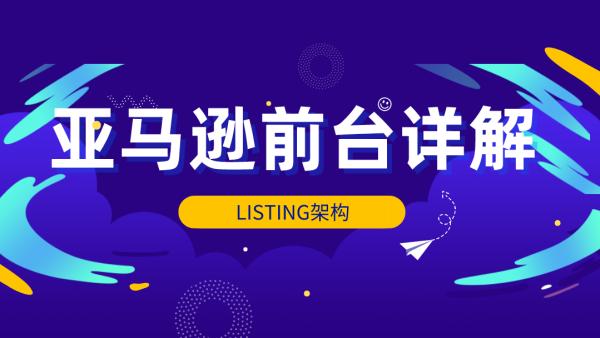 【晟尧跨境】亚马逊amazon前台页面详解:listing架构!