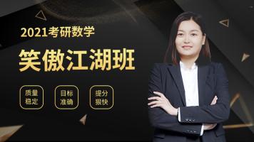 2021考研数学笑傲江湖班