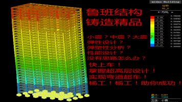 超限高层结构设计实战操作班(上)