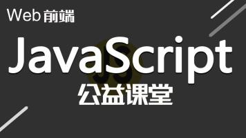 JavaScript(js) 小白轻松入门【红点工场】