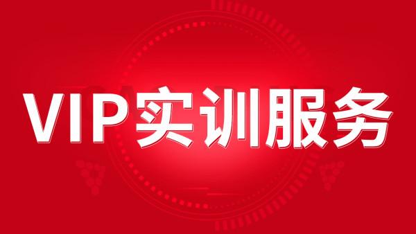 VIP实训       【源码学院】     服务好每一位VIP程序员