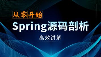 Spring/SpringMVC/SpringBoot/从零开始学习Spring设计思想和源码