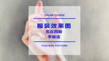 服装画培训 |服装画手的画法 |效果图 | 尚装服装设计培训