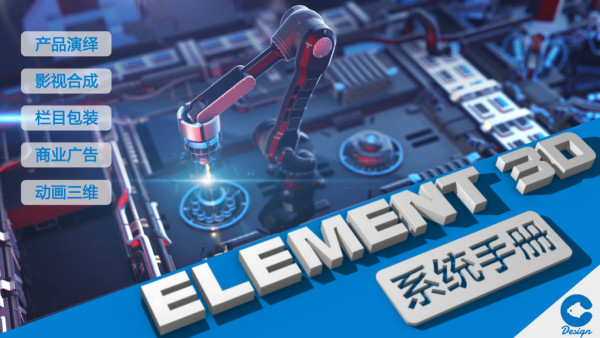 ELEMENT 3D系统教学