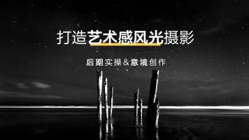 20个秋冬风光摄影实例 摄影思路/审美预判/PS后期