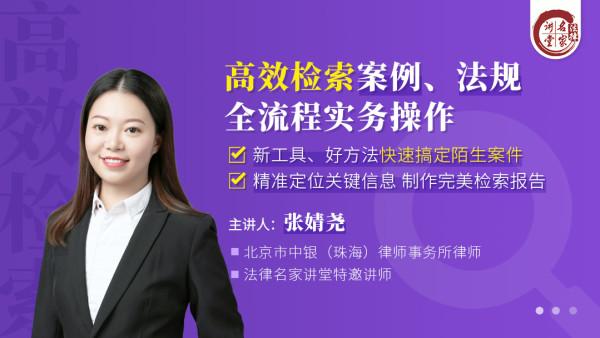 张婧尧:高效检索案例、法规全流程实务操作