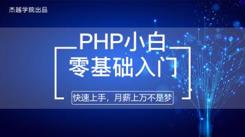 PHP小白零基础入门【六星教育】