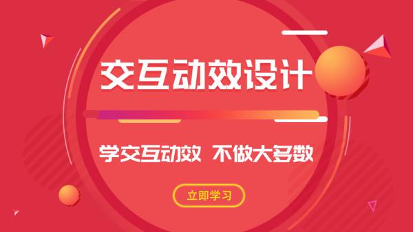 UX/UE/UI交互动效设计精品课