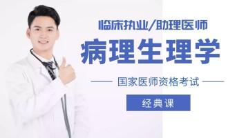 国家医师资格考试临床执业/助理医师【病理生理学】经典班