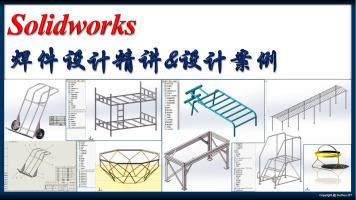 SolidWorks焊件设计精讲+设计案例