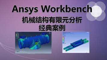 Ansys Workbench有限元分析 经典案例